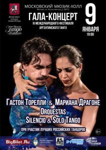 Гала-концерт Moscow Tango Holidays